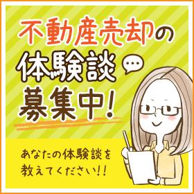 不動産売却の体験談募集中!